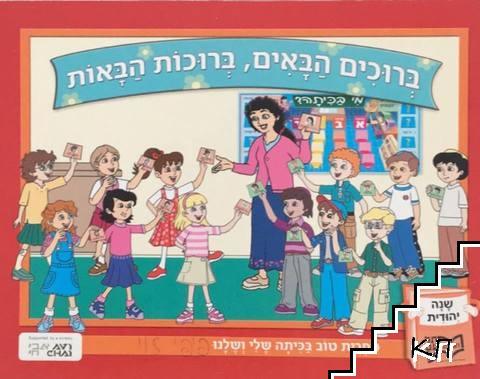 Учебник по иврит. Добре дошли в клас