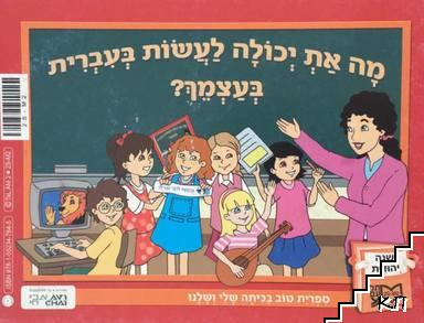Учебник по иврит. Какво мога да правя самостоятелно..