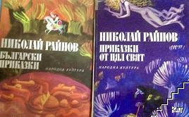 Български приказки / Приказки от цял свят