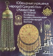 Ювелирные украшения народов Средней Азии и Казахстан