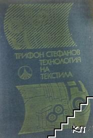 Технология на текстила
