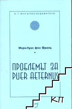 Проблемът за Puer Aeternus
