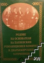 Родове на основатели на Плевенския революционен комитет и диарбекирските заточеници