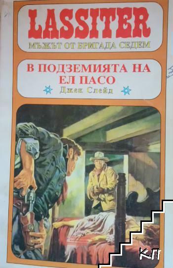 Lassiter: В подземията на Ел Пасо