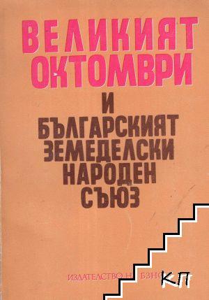 Великият октомври и българският земеделски народен съюз