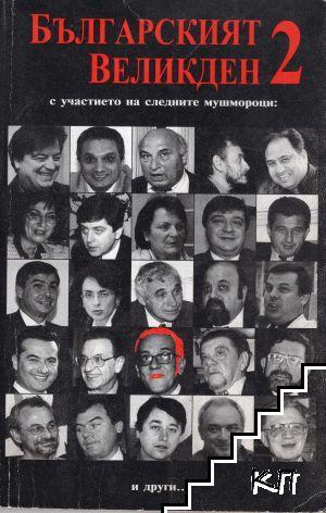 Българският Великден. Книга 2