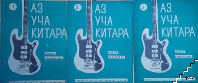 Аз уча китара. Свитък 1-3