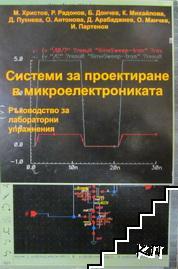 Системи за проектиране в микроелектрониката