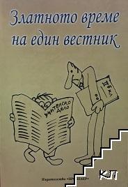 Златното време на един вестник