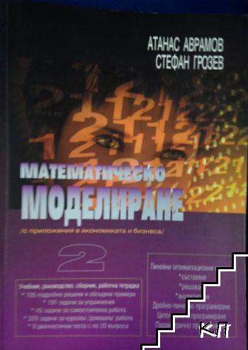 Математическо моделиране