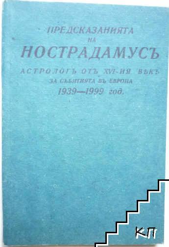 Предсказанията на Нострадамусъ - астрологъ от ХVІ-ия векъ за събитията въ Европа 1939-1999 г.
