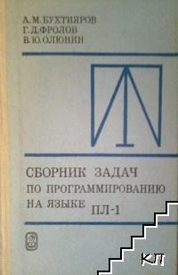 Сборник задач по программированию на языке ПЛ-1