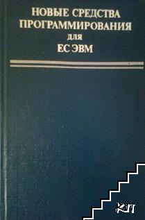 Новые средства программирования для ЕС ЭВМ