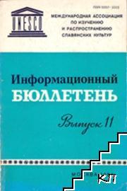 Информационный бюллетень. Вып. 11