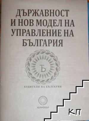 Държавност и нов модел на управление на България