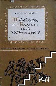 Победата на Калоян над латинците