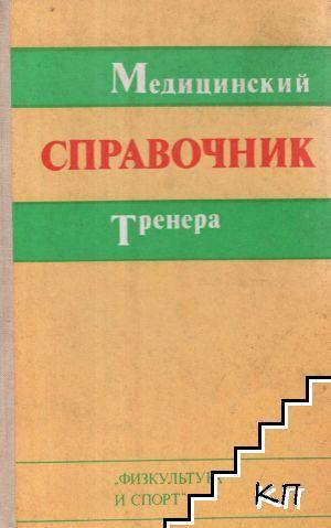 Медицинский справочник тренера