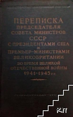 Переписка председателя совета министров СССР с президентами США и премьер-министрами Великобритании во время Великой Отечественной войны 1941-1945 гг. Том 2