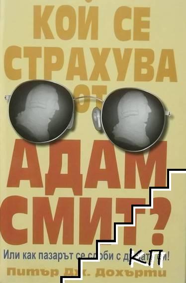 Кой се страхува от Адам Смит?