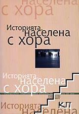 Историята, населена с хора. Том 2: Българското общество през втората половина на XX век