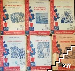 "Библиотека ""Весела дружина"". Книга 1-2, 4-5, 7-10"