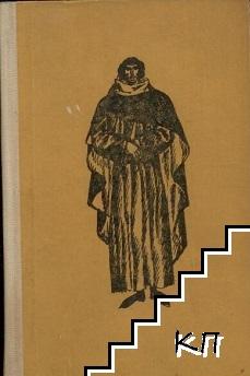 Раклата на Мария Медичи