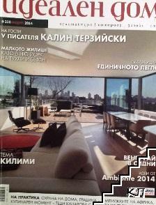 Идеален дом. Бр. 210 / 2014