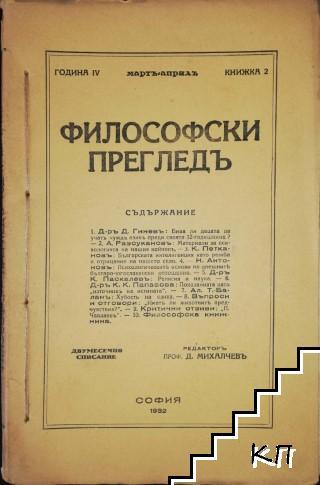 Философски прегледъ. Кн. 2-4 / 1932