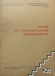 Песни от старозагорски композитори