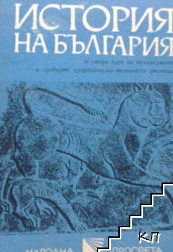 История на България за 2. курс на техникумите и СПТУ
