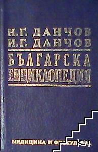 Българска енциклопедия. Том 2