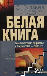 Белая книга. Экономические реформы в России 1991-2002 гг.