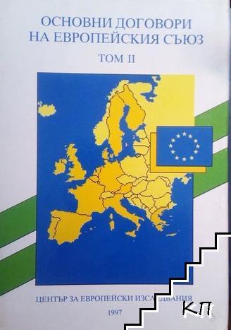 Основни договори на Европейския съюз. Том 2