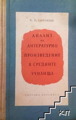 Анализ на литературно произведение в средните училища