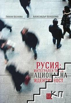 Русия: Интегрален тип и национална идентичност