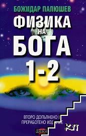 Физика на Бога. Книга 1-2