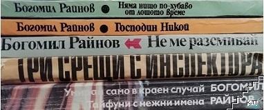 Богомил Райнов. Комплект от 5 книги
