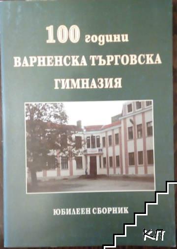 100 години Варненска търговска гимназия