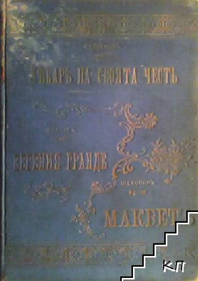 Лекарь на своята честь / Евгения Гранде / Макбетъ