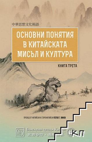 Основни понятия в китайската мисъл и култура. Книга 3
