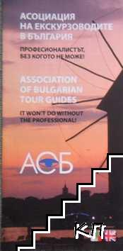 Асоциация на екскурзоводите в България
