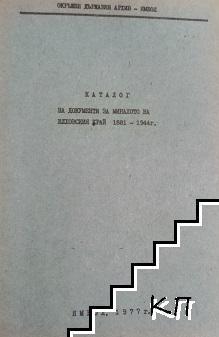 Каталог на документи за миналото на Елховския край 1881-1944