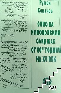 Опис на Никополския санджак от 80-те години на XV век