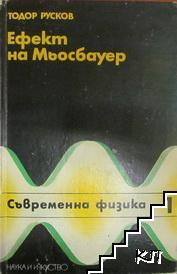 Ефект на Мьосбауер