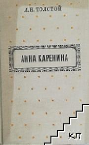 Анна Каренина. Том 2