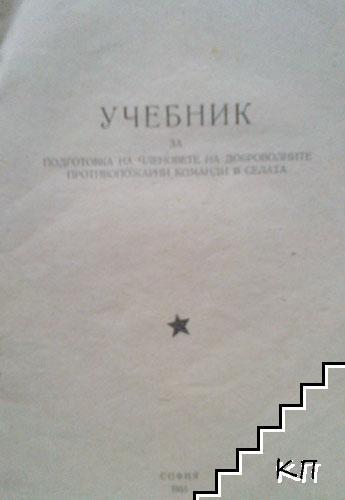 Учебник за подготовка на членовете на доброволните противопожарни команди в селата