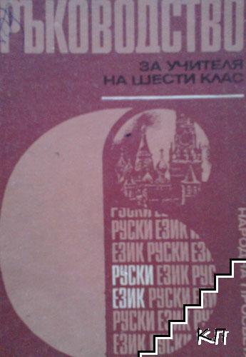 Руски език. Ръководство за учителя на 6. клас