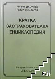 Кратка застрахователна енциклопедия