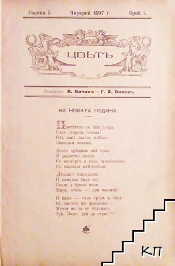 Цвятъ. Бр. 1-10 / 1897