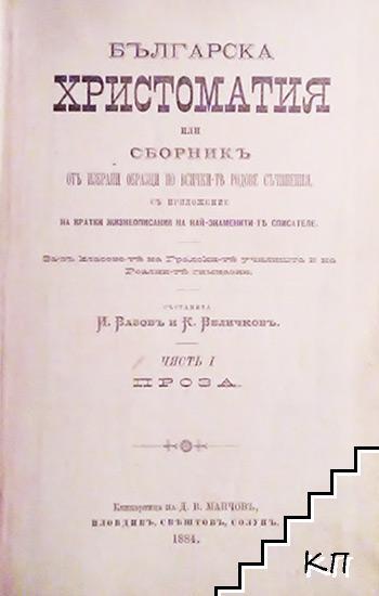Българска христоматия, или сборникъ отъ избрани образци по всичките родове съчинения, съ приложение на кратки жизнеописания на най-знаменитите списателе. Часть 1: Проза